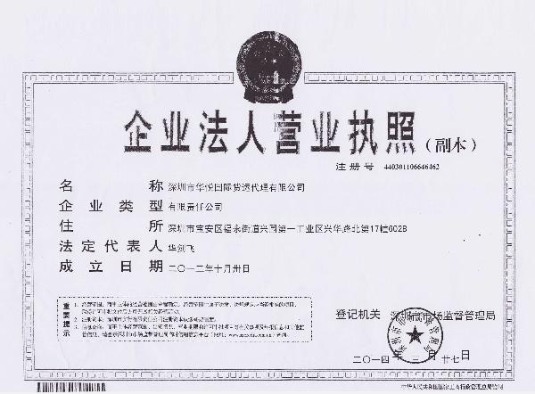 华悦国际营业执照