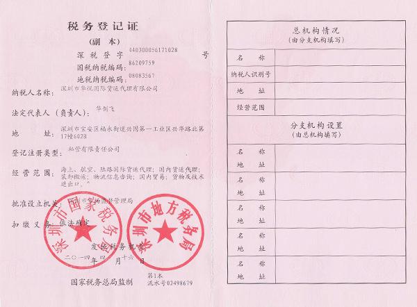 华悦国际税务登记证