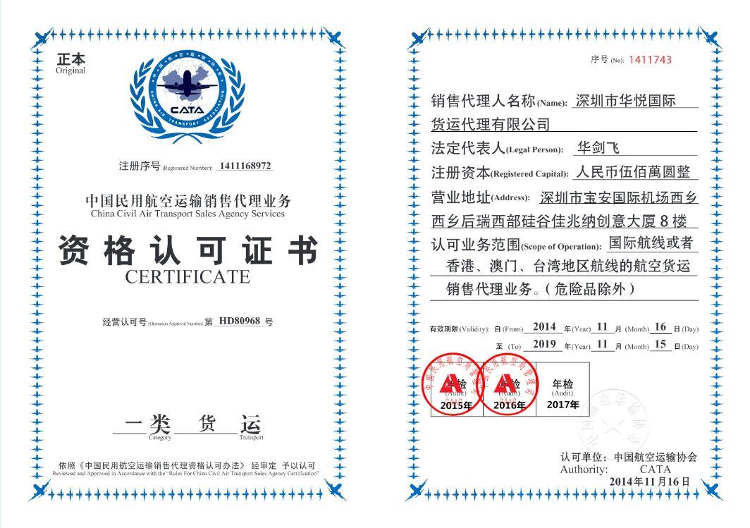 华悦航空资格证书