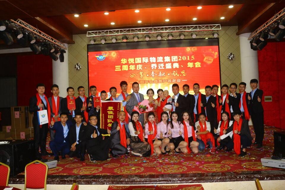 2016年度华悦国际物流集团年会