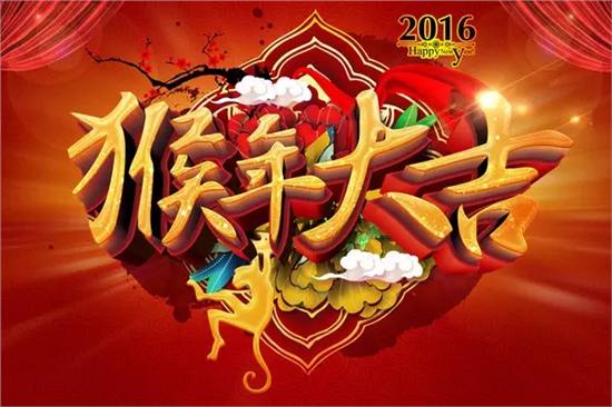 2016年华悦国际物流集团开工大吉